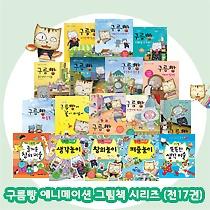 구름빵 애니메이션 그림책 (전17권) 그림책10종+퍼즐북2종+놀이학습북5종