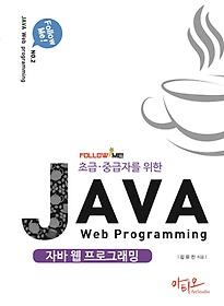 Follow me 자바 웹 프로그래밍