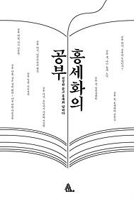 홍세화의 공부