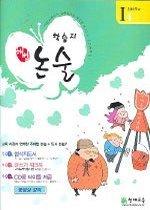 학습지 해법 논술 I4 (CD:1/ 초등6)