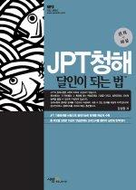 JPT청해 달인이 되는 법 (문제+해설서+CD:3)