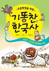초등학생을 위한 기똥찬 한국사 3