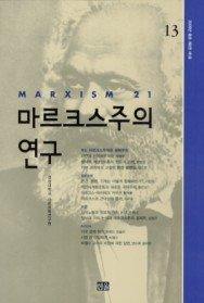 마르크스주의 연구 제6-1권 제13호