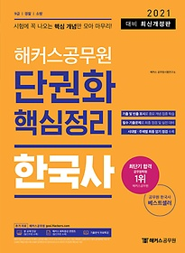 "<font title=""2021 해커스공무원 단권화 핵심정리 - 한국사"">2021 해커스공무원 단권화 핵심정리 - 한국...</font>"