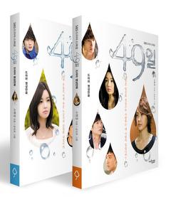 49일 드라마 영상만화 1~2 세트