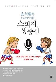 윤석환의 유투브에서 핫한 스피치 생중계 1