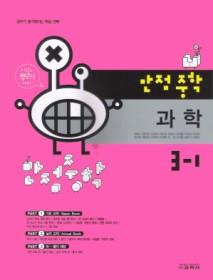 만점 중학 과학 3-1 (2010)
