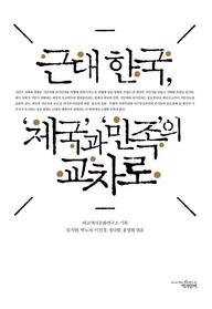 근대 한국, 제국과 민족의 교차로
