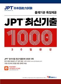 JPT최신기출1000제30일완성