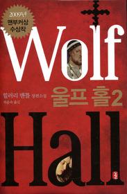 울프 홀 Wolf Hall 2