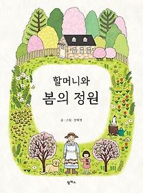 할머니와 봄의 정원