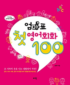 엄마표 첫 영어 회화 100
