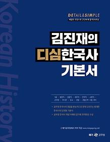 김진재의 디심한국사 기본서