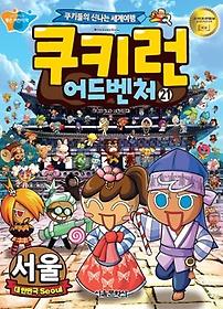 쿠키런 어드벤처 .21 ,서울