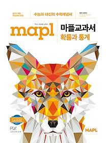 MAPL 마플 교과서 확률과 통계 (2021년용)