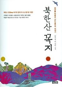 북한산 꼭지