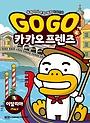 Go Go 카카오프렌즈 6