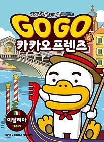 Go Go 카카오 프렌즈. 6, 이탈리아(Italia)