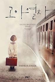 고아 열차 : 크리스티나 베이커 클라인 장편소설