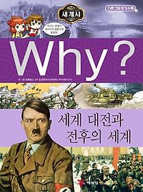 Why? 세계사 - 세계 대전과 전후의 세계