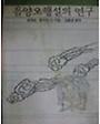 음양오행설의 연구 (1993 초판)