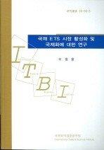"""<font title=""""국채 ETS 시장 활성화 및 국제화에 대한 연구"""">국채 ETS 시장 활성화 및 국제화에 대한 연...</font>"""