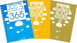 매일매일 두뇌트레이닝 스도쿠365 - 1,2,3 패키지 (전3권)