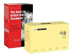 바이링궐 에디션 한국 대표 소설 110 - 7