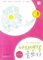 나의 생각 글쓰기 2-1