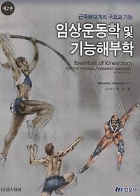 임상운동학 및 기능해부학 :근육뼈대계의 구조와 기능