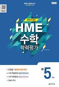 하반기 HME 대비 수학 학력평가 문제집 5학년 (2019/ 8절)
