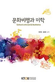 문화비평과 미학