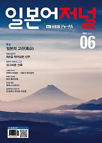 "<font title=""일본어저널 (월간) 6월호 + [책속부록] 오디오 CD (1개)"">일본어저널 (월간) 6월호 + [책속부록] 오...</font>"