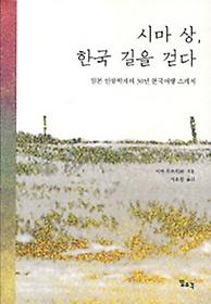 시마 상, 한국 길을 걷다 : 일본 인류학자의 30년 한국여행 스케치