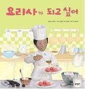요리사가 되고 싶어