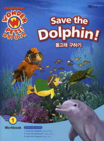 "<font title=""돌고래 구하기 Save the Dolphin! Workbook 1"">돌고래 구하기 Save the Dolphin! Workbook...</font>"