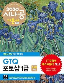 2020 시나공 GTQ 포토샵 1급 (2, 3급 포함)