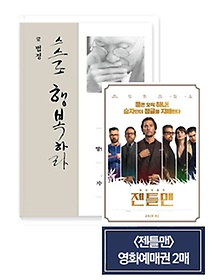 스스로 행복하라 + <젠틀맨> 영화예매권(2매)