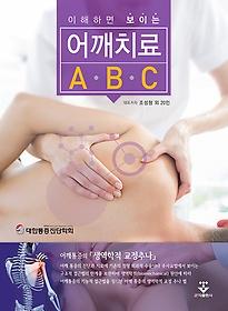 (이해하면 보이는) 어깨치료 ABC