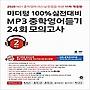 (새참고서) 마더텅 100퍼센트 실전대비 MP3 중학영어듣기 24회 모의고사 2학년 (2020)
