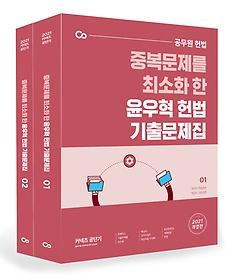 [3권분철] 2021 윤우혁 헌법 기출문제집