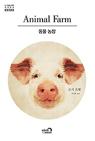 동물 농장 (큰글씨책)