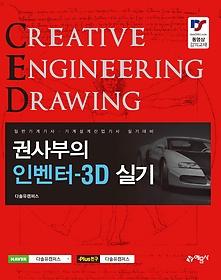 2018 권사부의 인벤터-3D 실기