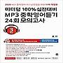 (새참고서) 마더텅 100퍼센트 실전대비 MP3 중학영어듣기 24회 모의고사 3학년 (2020)