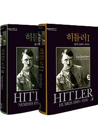 히틀러 1~2 세트
