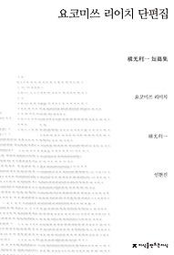 요코미쓰 리이치 단편집