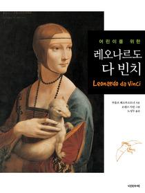 레오나르도 다 빈치 Leonardo da Vinci
