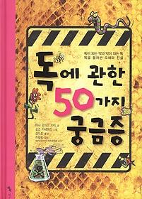 독에 관한 50가지 궁금증