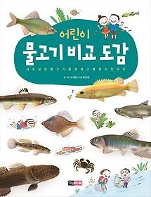 어린이 물고기 비교 도감