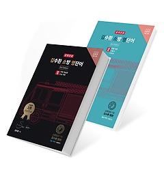 김수환 소방 영단어 - 공채전용